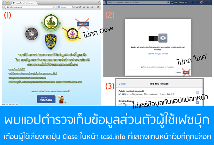 Screenshot of Thai government's Facebook App