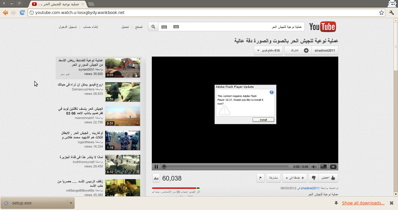 Fake YouTube Site Targets Syrian Activists With Malware | Electronic